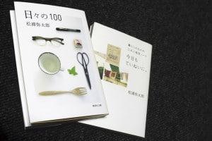 COWBOOKS 松浦弥太郎