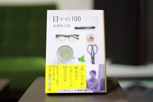 松浦弥太郎-日々の100