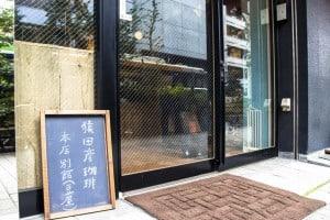 猿田彦珈琲 別館