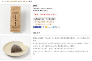 中川政七商店 麦茶