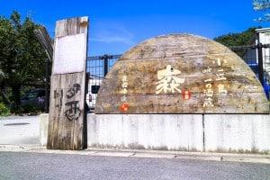 森國酒造 小豆島