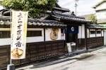 臼杵 ランチ かわ村