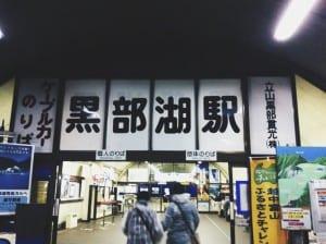黒部ダム 黒部湖駅