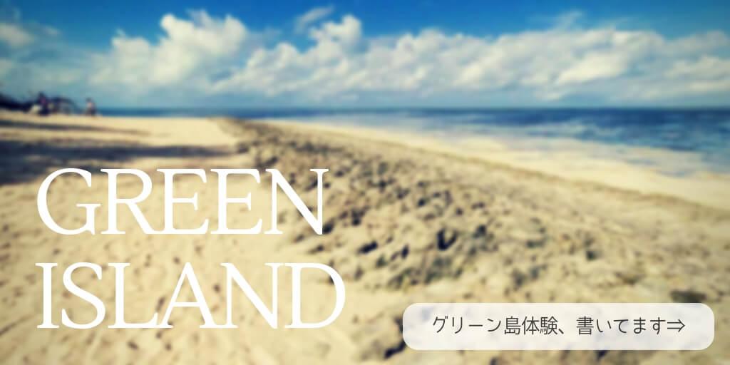 グリーン島体験
