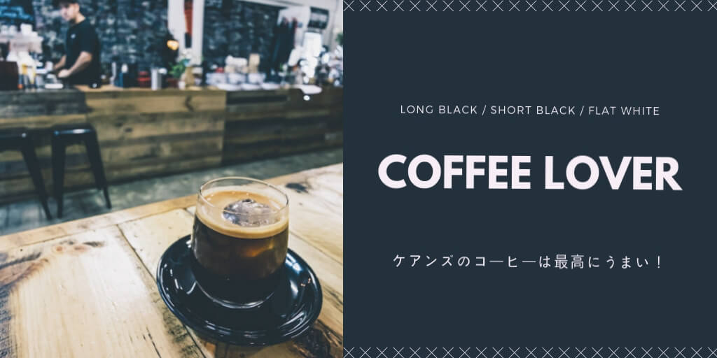 ケアンズのコーヒー