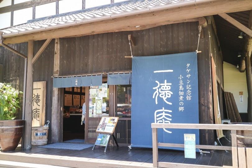 佃煮や醤油がおいしい小豆島の一徳庵