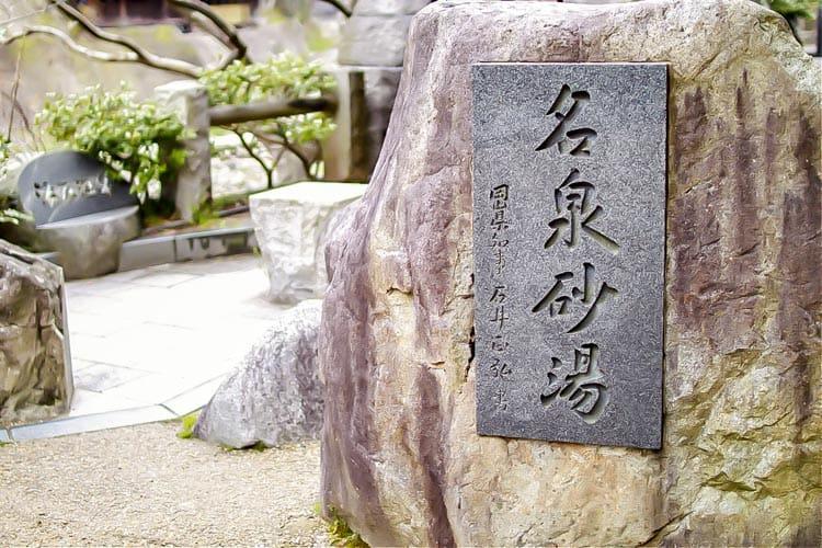 湯原温泉 観光