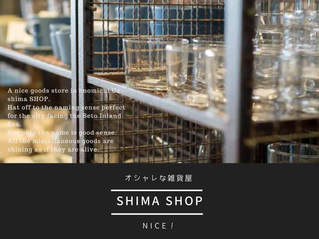 SHIMA SHOP ONOMICHI U2