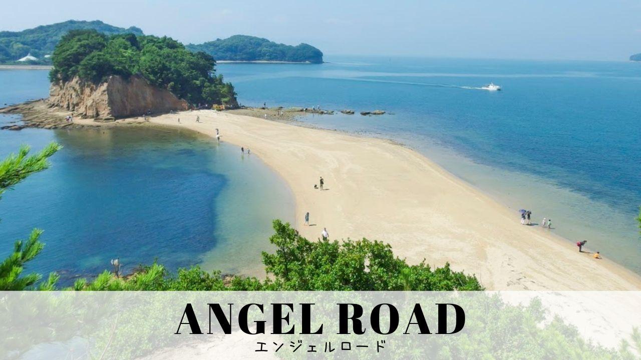 小豆島のエンジェルロードはカップルは外せない観光スポット!