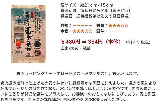 大井川茶園 麦茶