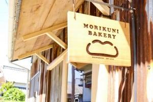 MORIKUNI BAKERY 小豆島