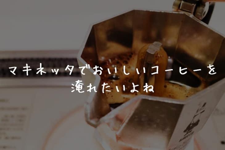 マキネッタ淹れ方 (1)