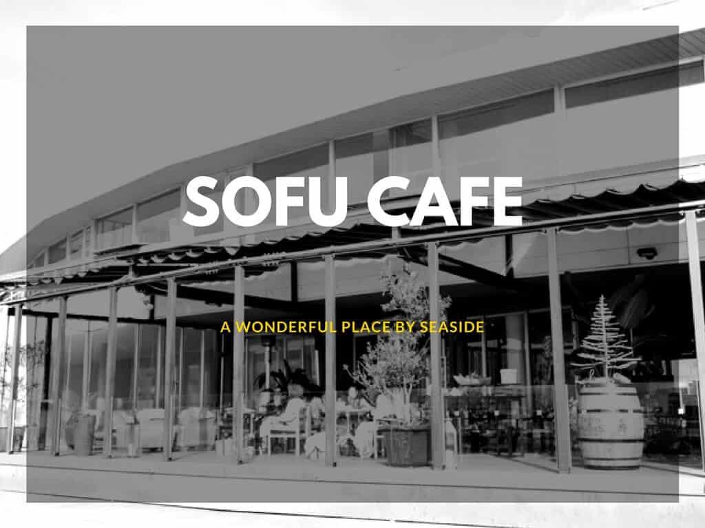 SOFU カフェ