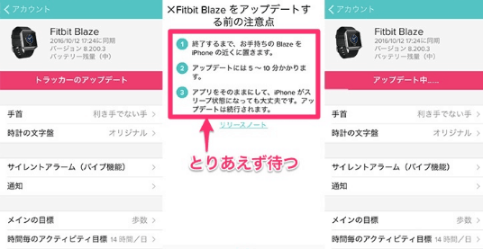 fitbitアップデート