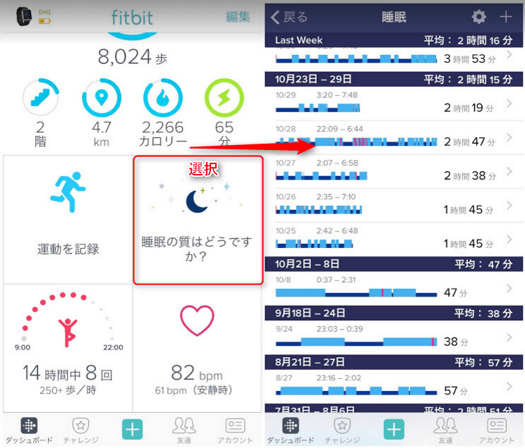 fitbit睡眠記録