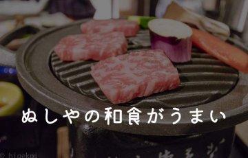 ぬしや 料理