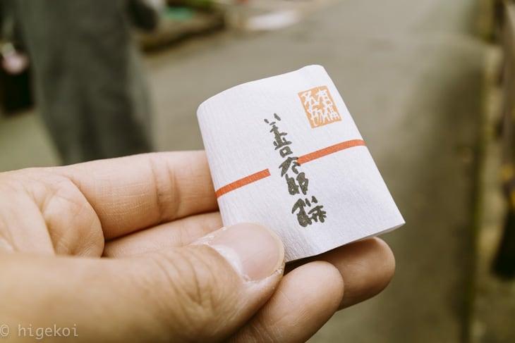 善太郎餅 有福温泉