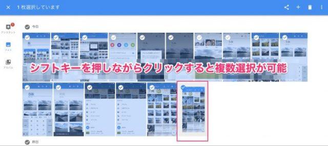 GooglePhotoアルバム