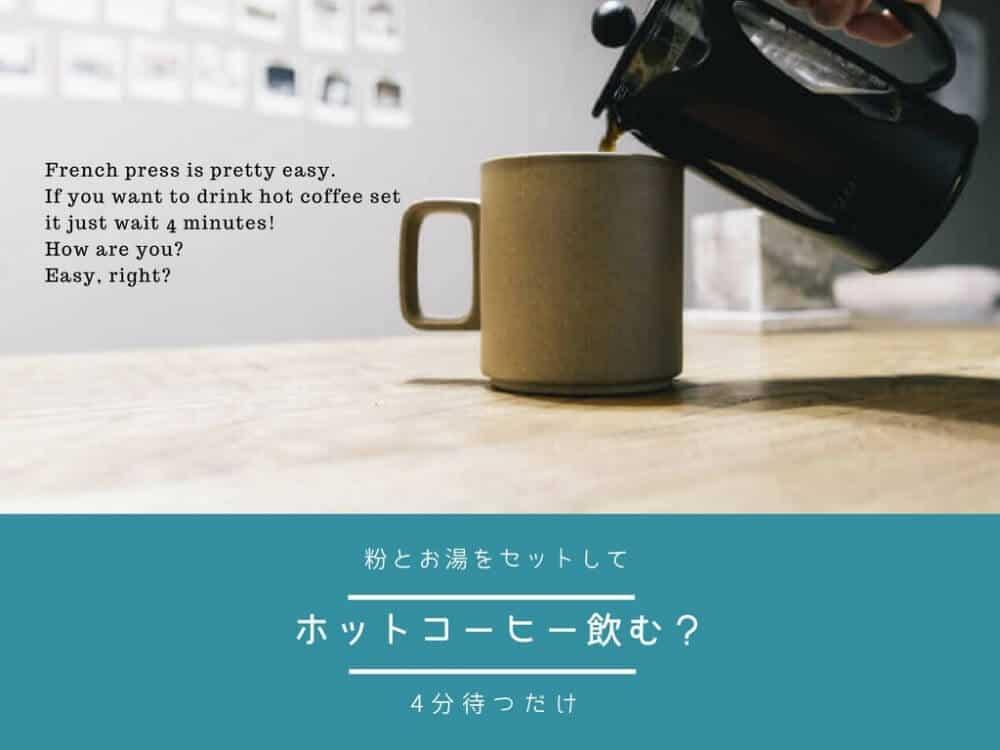 フレンチプレス ホットコーヒー