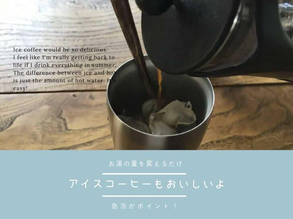 フレンチプレスアイスコーヒー