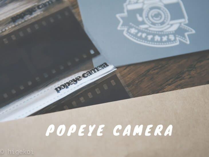 ポパイカメラ