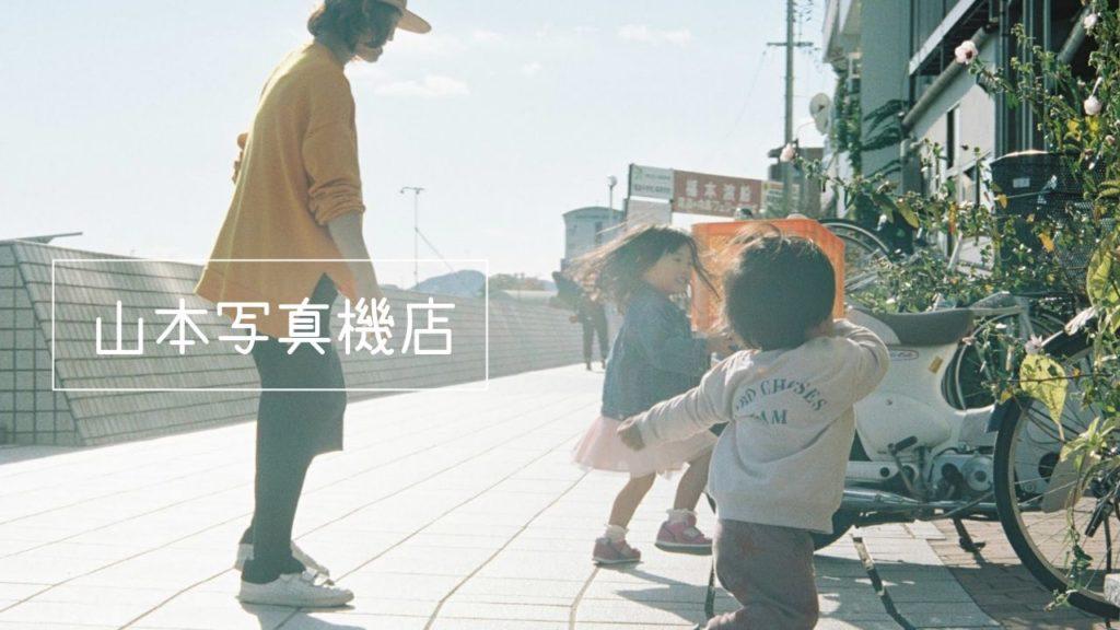 山本写真機店