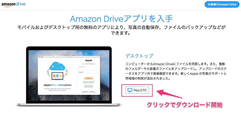 Amazondriveダウンロード
