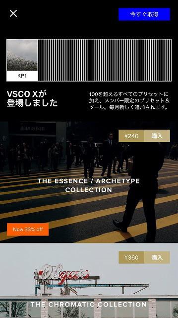 VSCO アップデート