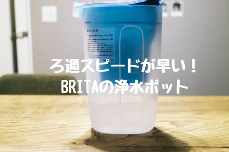 BRITA 浄水ポット