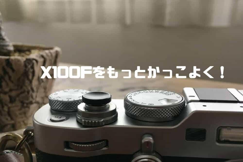 X100Fレリーズなど