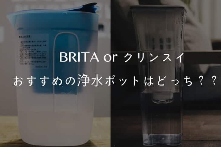 BRITA-クリンスイ比較