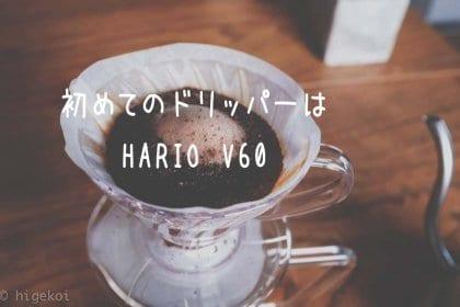 ハリオ V60