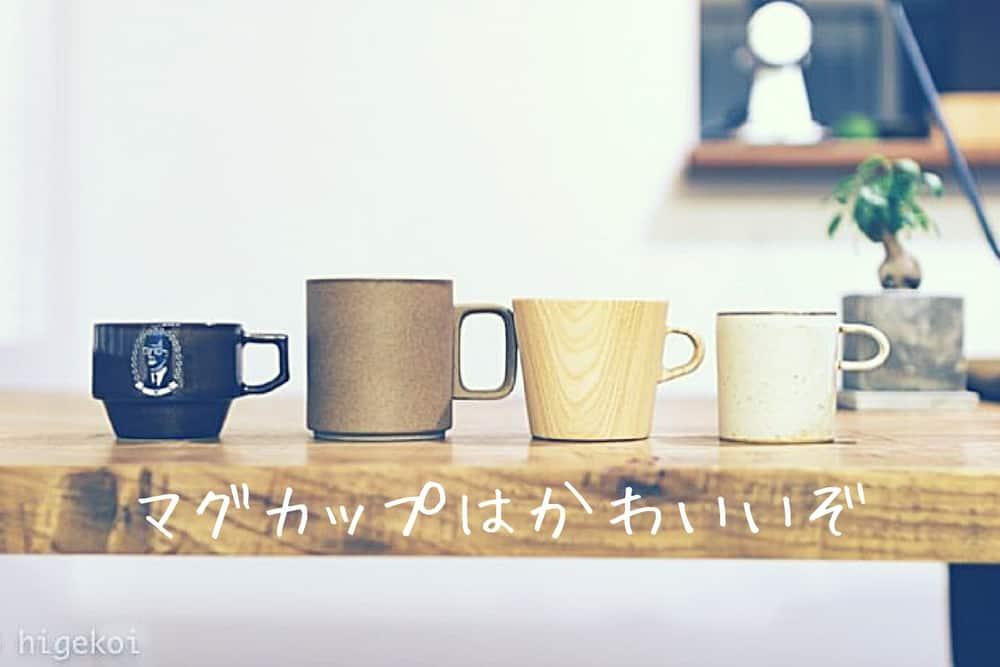 マグカップかわいい