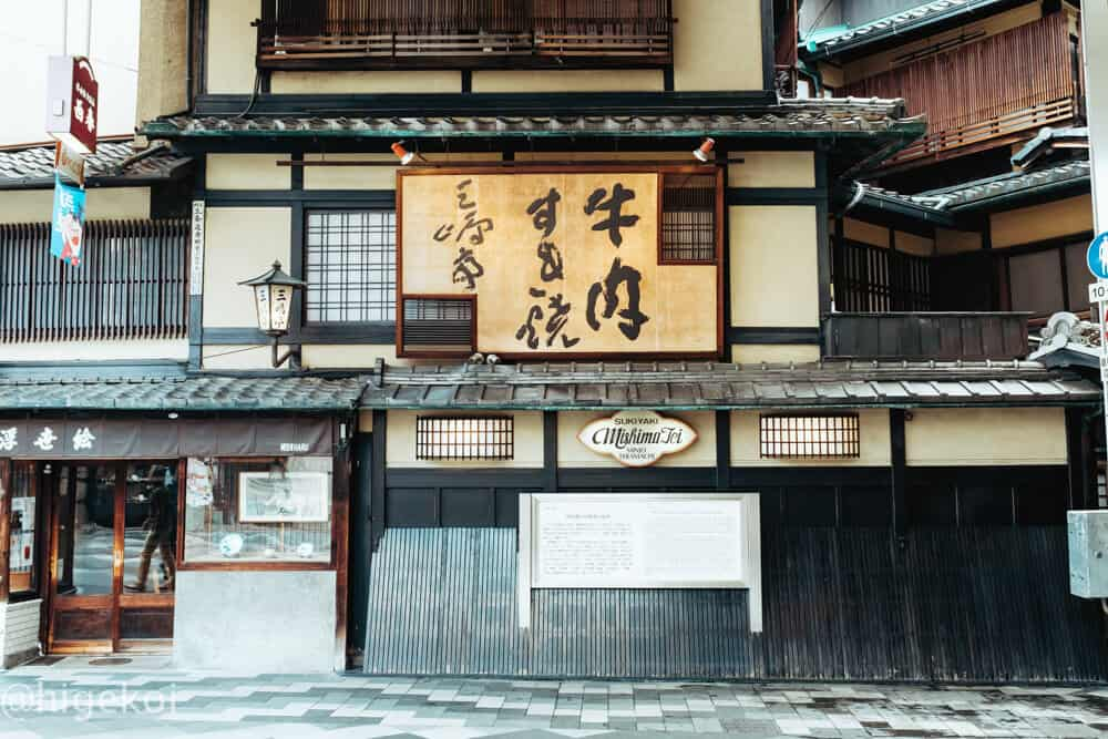 三嶋亭本店
