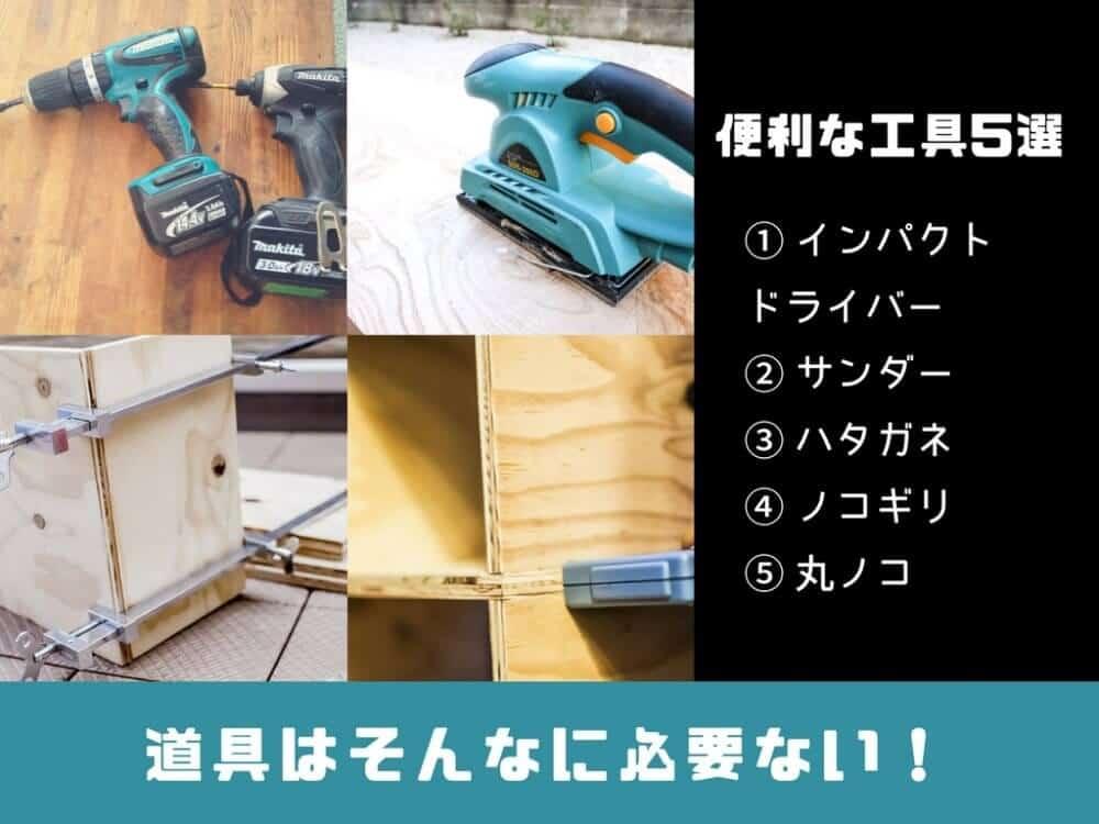 便利な工具
