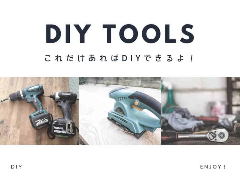 DIYTools
