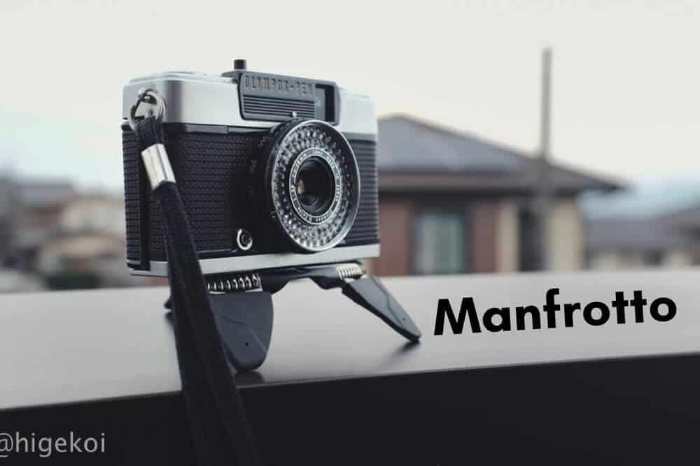 Manfrotto マンフロット ミニ三脚