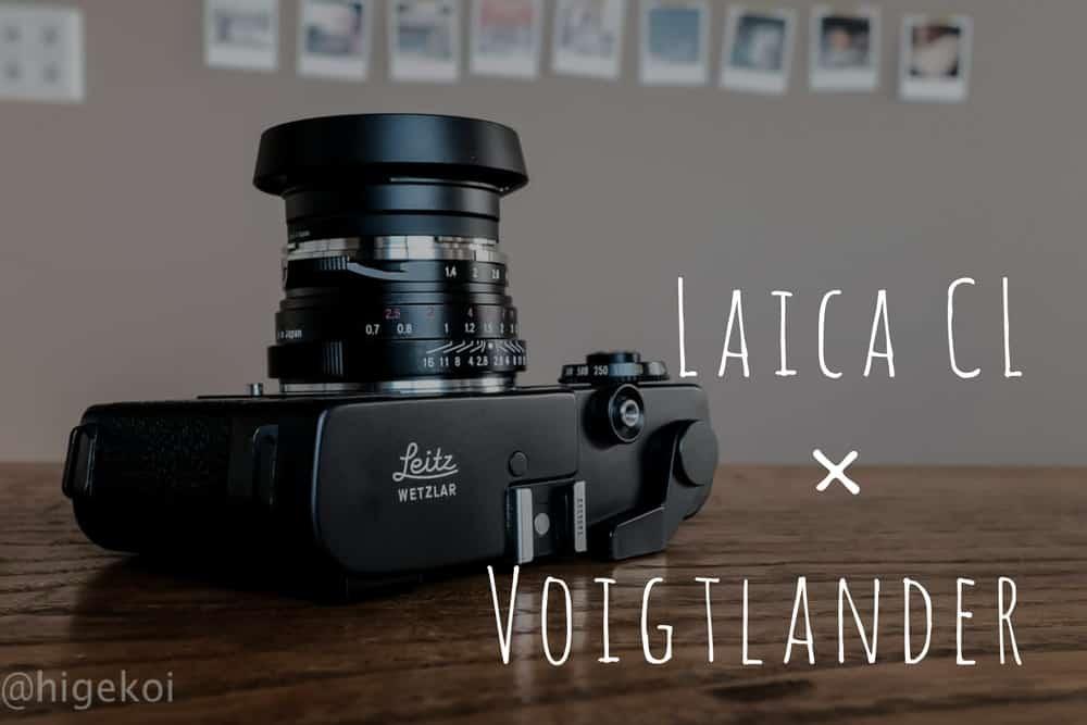 LeicaCLとVoigtlander