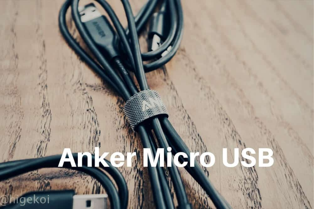 Anker Micro USBケーブル