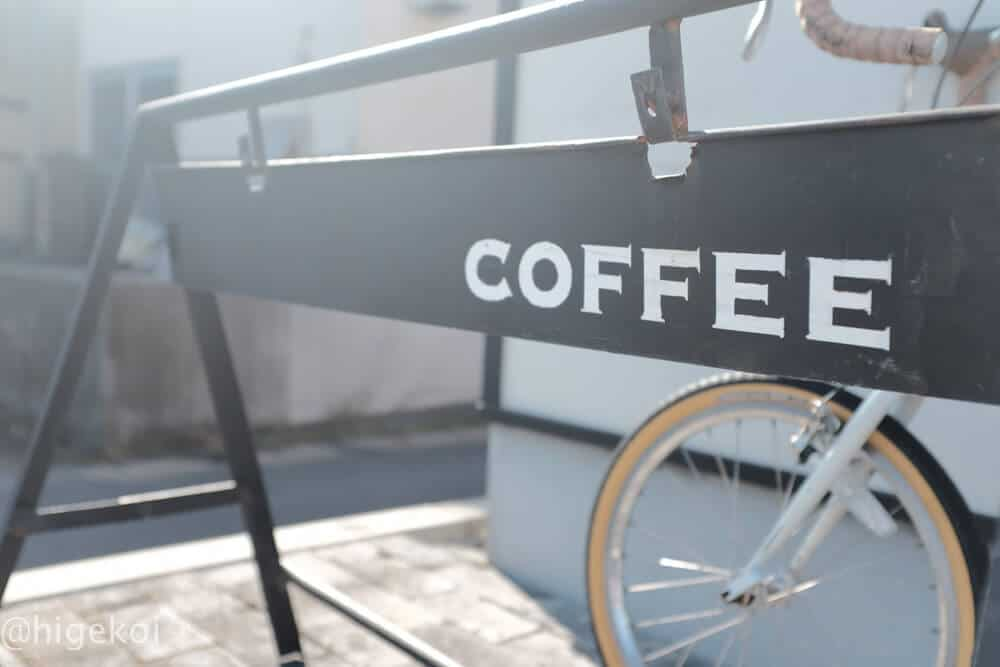 スズナリコーヒー