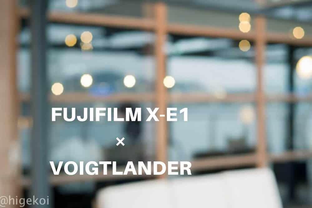 FUJIFILM X-E1 Voigtlander