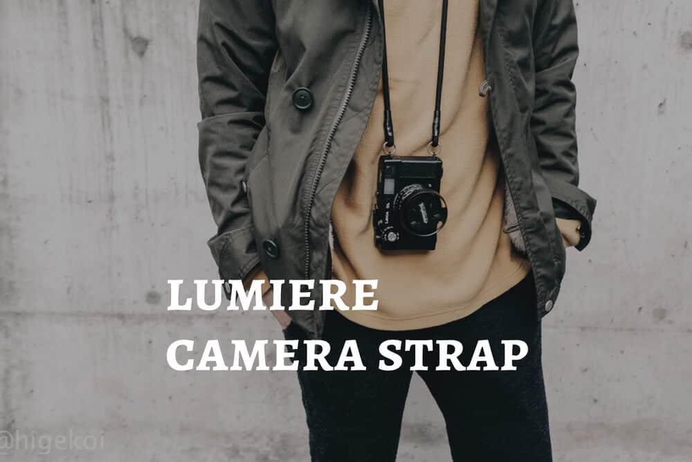 ルミエールカメラ ストラップ