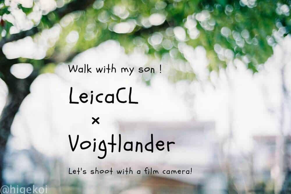 LeicaCL 散歩