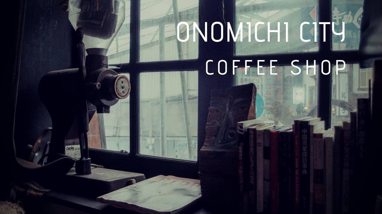 尾道コーヒー