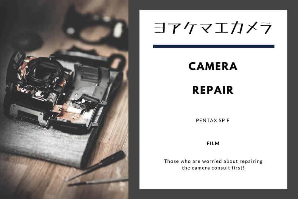 カメラ修理