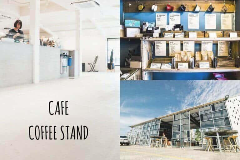 『コーヒー』の中にあるカテゴリー コーヒー器具 コーヒー豆 コーヒースタンド・カフェ