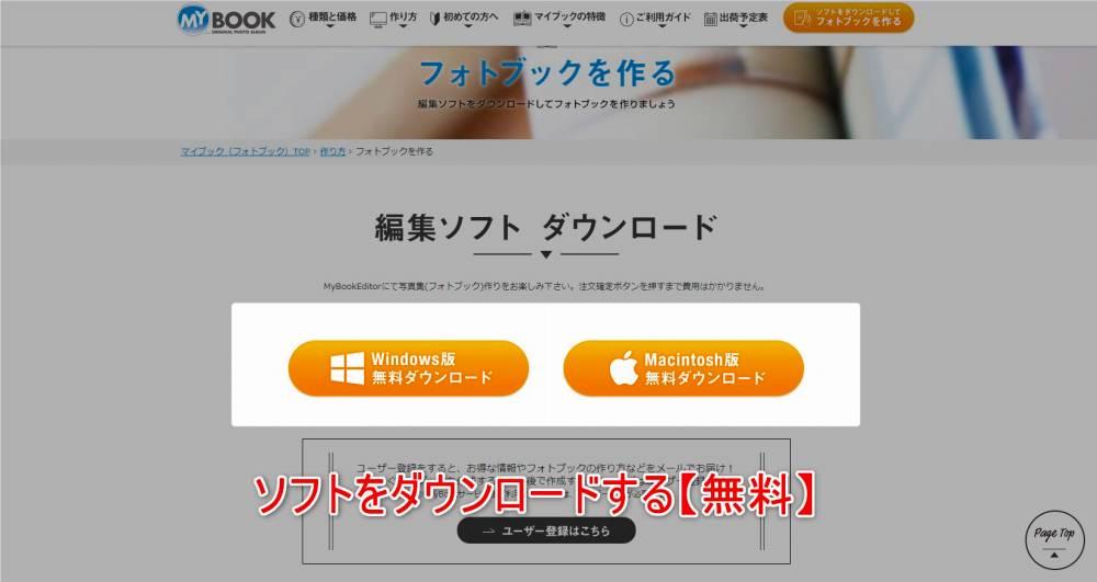 Mybook ソフトダウンロード