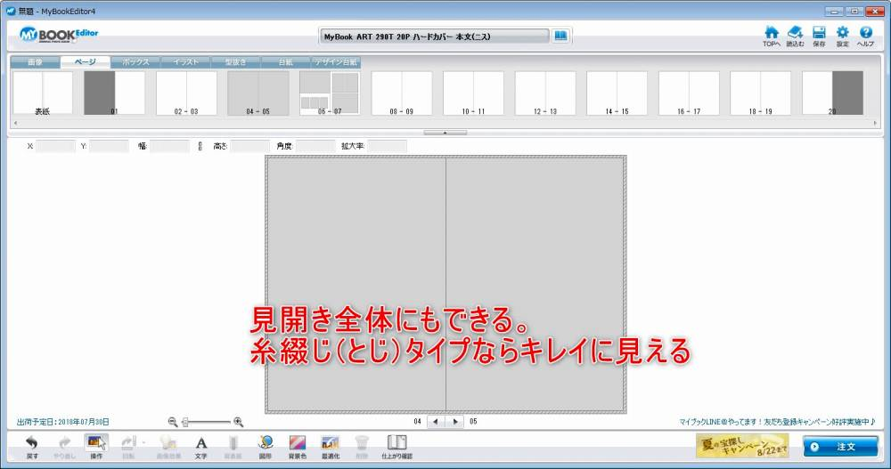 mybookエディター写真レイアウト3