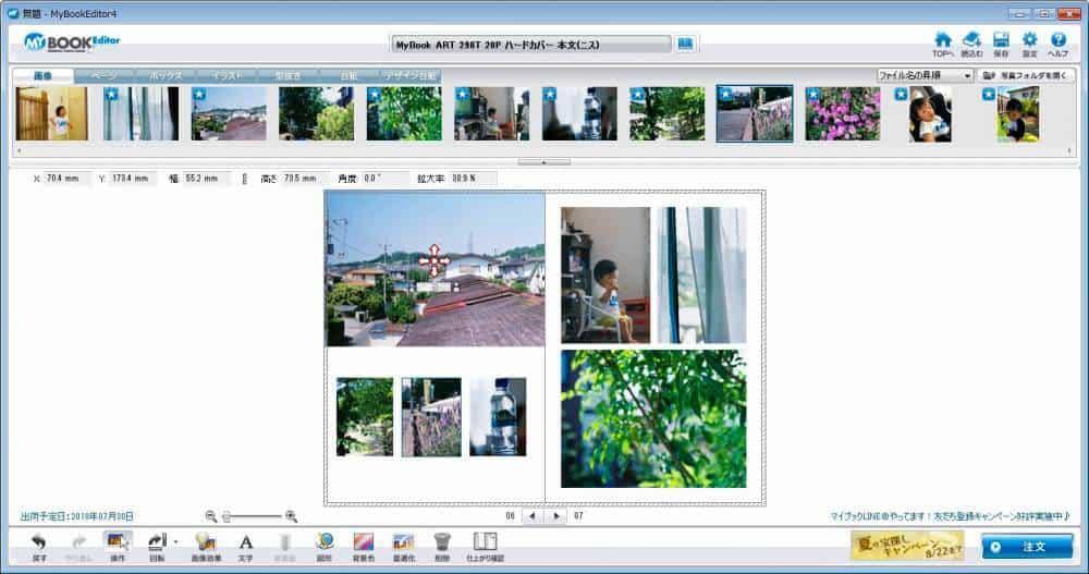 mybookエディター写真レイアウト4