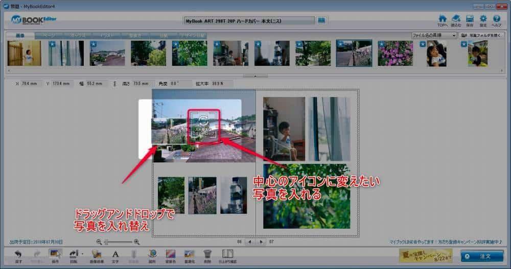 mybookエディター写真レイアウト6